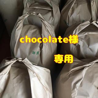 chocolate様専用(米/穀物)