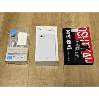 docomo Pixel3 XL 128GB SIMロック解除済 新品未使用