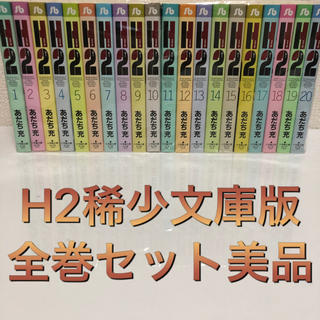 H2 文庫版 全巻セット