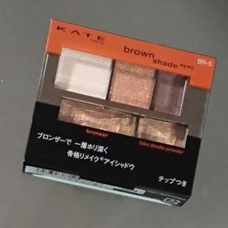 KATE - ケイト ブラウンシェードアイズ BR5