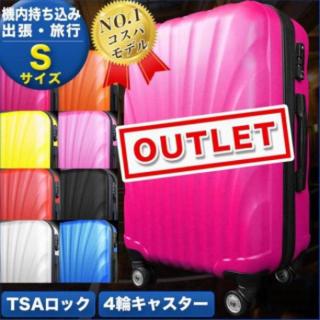 送料無料!アウトレット スーツケース 機内持ち込み可 キャリーケース Sサイズ(スーツケース/キャリーバッグ)