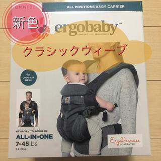 Ergobaby - エルゴ オムニ 360 クールエア メッシュ クラシックウィーブ