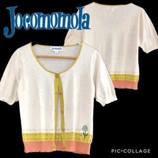 ホコモモラ(Jocomomola)のホコモモラ 刺繍入り三色カーディガン(カーディガン)