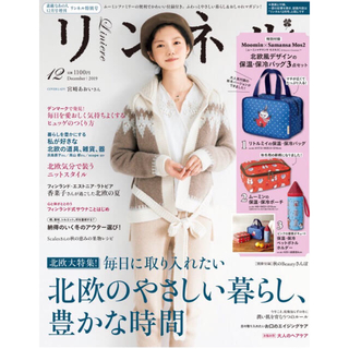 宝島社 - リンネル12月号 雑誌のみ