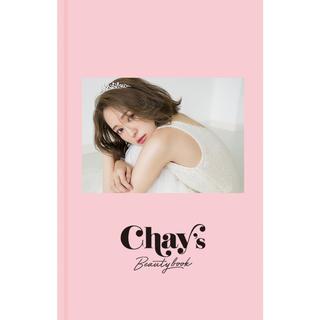 chay  ビューティーブック 本(ファッション/美容)