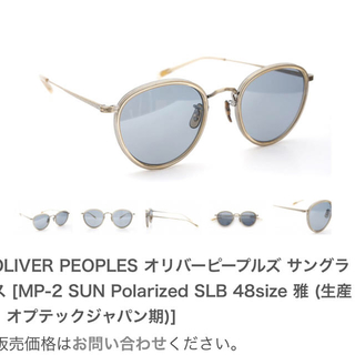 Ron Herman - oliver peoples mp-2