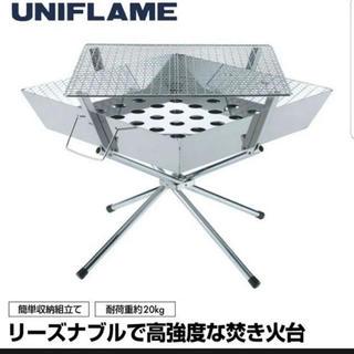 ユニフレーム(UNIFLAME)のユニフレーム ファイアグリルセット(調理器具)