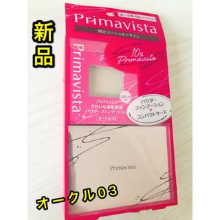 Primavista - プリマヴィスタ綺麗な素肌感パウダーファンデーションオークル03