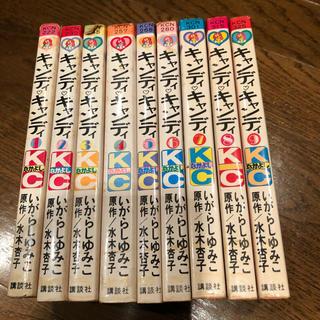 講談社 - キャンディキャンディ 全9巻
