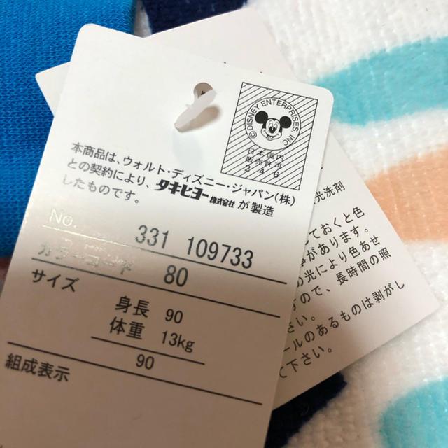 Disney(ディズニー)の新品 ダンボ  パジャマ 90 キッズ/ベビー/マタニティのキッズ服 男の子用(90cm~)(パジャマ)の商品写真
