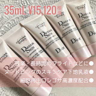 Dior - 【現品超え✦35㍉15120円分】カプチュールトータルドリームスキンアドバンスト
