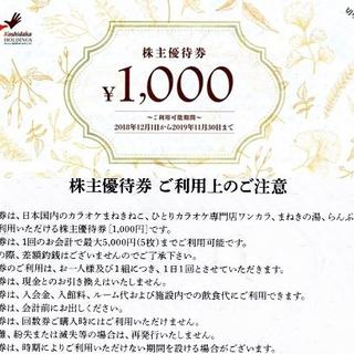 コシダカ 株主優待券 カラオケまねきねこ 2000円分