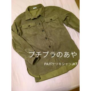 しまむら - プチプラのあや ポッケ付きコーデュロイシャツジャケット