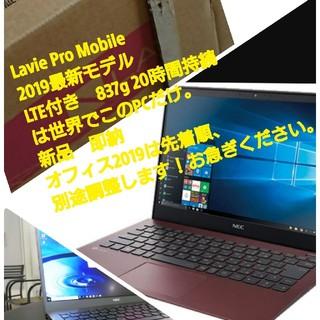 エヌイーシー(NEC)のlavie pro mobile i5 3台 lte カスタム済(ノートPC)