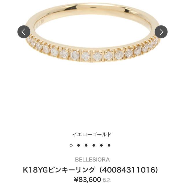 ベルシオラ K18 YG ピンキーリング ハーフエタニティダイヤ  レディースのアクセサリー(リング(指輪))の商品写真