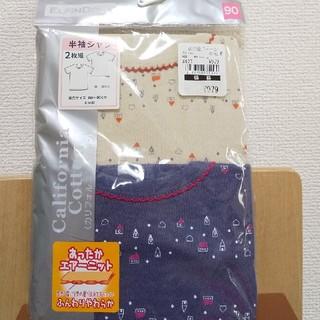 西松屋 - 新品【あったかエアーニット】90サイズ 半袖 秋冬