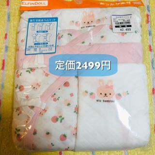 西松屋 - 新品☆新生児 冬用肌着5枚組☆