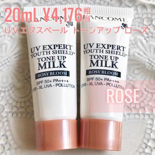 LANCOME - 【20㍉4,176円分】UVエクスペールトーンアップN ローズ ピンクの美人UV