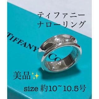 ティファニー(Tiffany & Co.)の超美品✨正規品✨ティファニー 1837 ナローリング 約10~10.5号(リング(指輪))