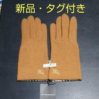 バーバリー(BURBERRY)の【新品】BURBERRY 手袋(レディース)(手袋)