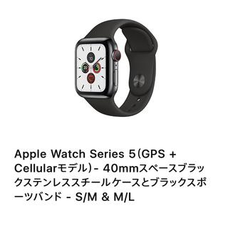 Apple Watch - Apple Watch Series 5 最新 アップルウォッチ セルラー