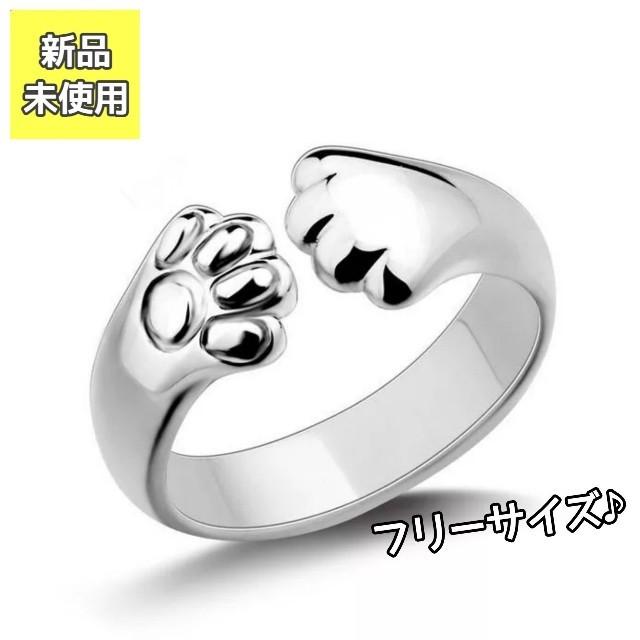 新品☆かわいいかわいい♪猫の手デザインリング♪指輪 フリーサイズ レディースのアクセサリー(リング(指輪))の商品写真
