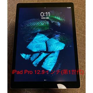 iPad - 12.9インチ iPad Pro 128gbスペースグレイ(第1世代)
