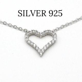 ハート ネックレス シルバー925  silver925 S925 レディース(ネックレス)