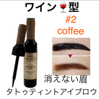 消えない眉 ワインボトル型ティントアイブロウ #02コーヒー
