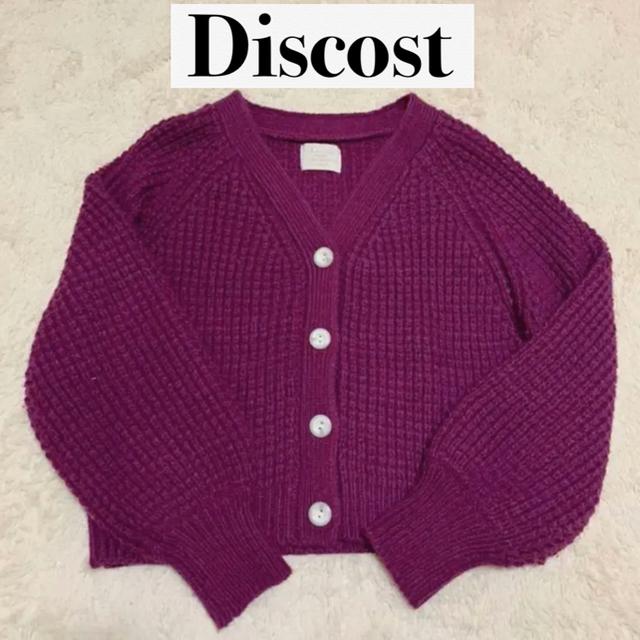 Discoat(ディスコート)のdiscoat ニットカーディガン パープル フリーサイズ レディースのトップス(カーディガン)の商品写真