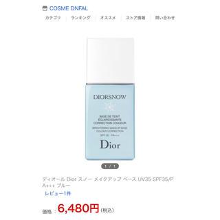 ディオール(Dior)のDior コントロールカラー ブルーシェイド(コントロールカラー)