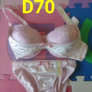新品タグ付き☆ブラショーツセットD70(ブラ&ショーツセット)