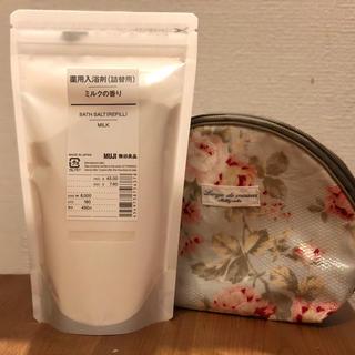 ムジルシリョウヒン(MUJI (無印良品))の無印良品入浴剤(ミルクの香り)とミルキーコークの花柄ポーチをセットで♡(入浴剤/バスソルト)