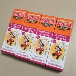 ミキハウス(mikihouse)の★新品★ レノビーゴ セット/4本セット(歯ブラシ/歯みがき用品)