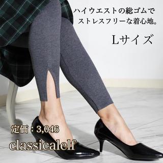 新品・未使用・タグ付【classicalelf】スリット入り リブレギンス/L