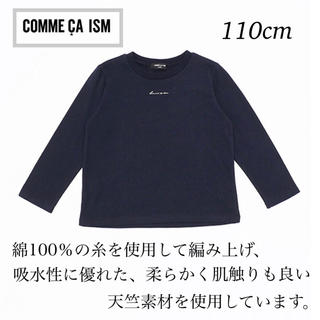 COMME CA ISM - 新品・タグ付【COMME CA ISM】ベーシック長袖Tシャツ ネイビー/110
