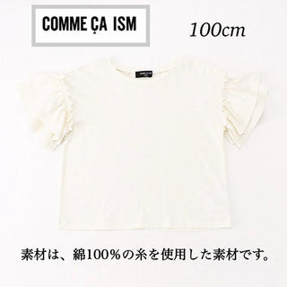 COMME CA ISM - 新品・タグ付【COMME CA ISM】フリル袖Tシャツ ホワイト/100cm