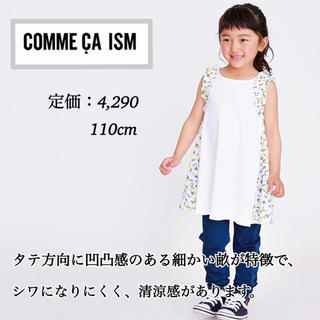 COMME CA ISM - 新品・タグ付【COMME CA ISM】フラワープリント チュニック/110