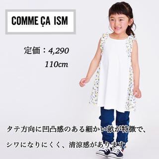 コムサイズム(COMME CA ISM)の新品・タグ付【COMME CA ISM】フラワープリント チュニック/110(ワンピース)