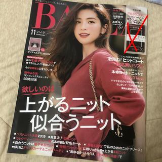 集英社 - 【付録なし】BAILA バイラ 11月号