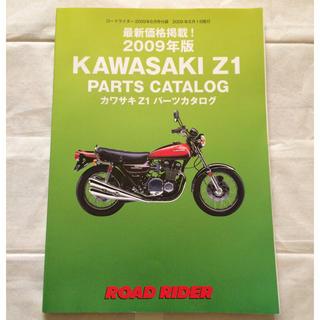 カワサキ(カワサキ)のカワサキ Z1 パーツカタログ       2009年版(カタログ/マニュアル)
