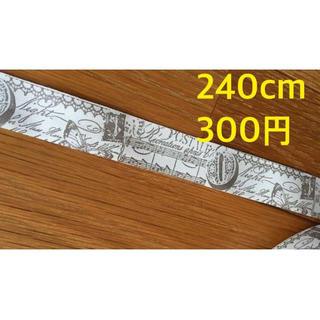 4 コットンリボン(約240cm×2.5)綿 布 生成り 切売(生地/糸)