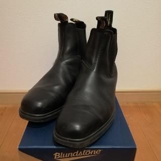 ブランドストーン(Blundstone)のブランドストーン サイドゴアブーツ(ブーツ)