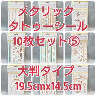 【処分価格数量限定】セット5 メタリック タトゥーシール 10枚セット 新品 (その他)