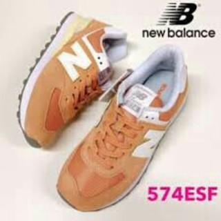 New Balance - 新品送料無料♪超人気ニューバランス574シリーズ22cm
