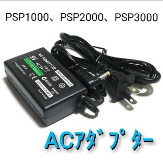 PlayStation Portable - PSP ACアダプター