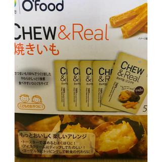 コストコ - CHEW&Real  焼き芋