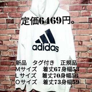 adidas - 新品 adidas フルジップパーカー WHITE