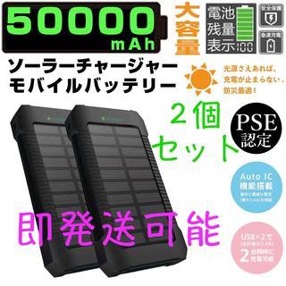 モバイルバッテリー 50000mah ソーラーチャージャー【ブラック×2】充電器