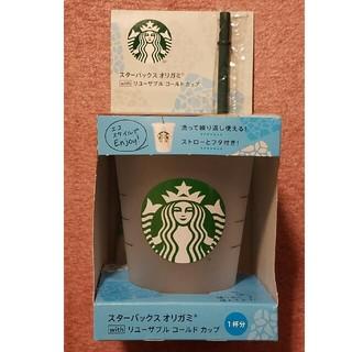 Starbucks Coffee - コーヒー抜き+外箱抜き◆ スターバックス オリガミ with リユーザブルカップ
